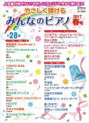 やさしく弾けるみんなのピアノ 2017年春号 月刊ピアノ 2017年4月号増刊