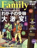 プレジデント Family (ファミリー) 2017年 04月号 [雑誌]