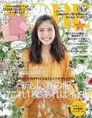 【予約】MORE (モア) 2017年 04月号 [雑誌]