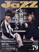 【予約】JAZZ JAPAN (ジャズジャパン) Vol.79 2017年 04月号 [雑誌]