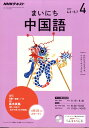 NHK ラジオ まいにち中国語 2017年 04月号 [雑誌]