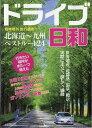 旅行読売増刊 ドライブ日和 2017年 04月号 [雑誌]