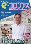 e・コロンブス 2017年 04月号 [雑誌]