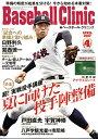 Baseball Clinic (ベースボール・クリニック) 2017年 04月号 [雑誌]