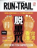 RUN+TRAIL (ランプラストレイル) vol.23 2017年 04月号 [雑誌]