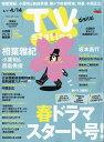 TV station (テレビステーション) 関東版 2017年 4/1号 [雑誌]