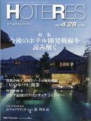週刊 HOTERES (ホテレス) 2017年 4/28号 [雑誌]