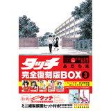 タッチ完全復刻版BOX(3)特装版 ([特装版コミック] 少年サンデーコミックス)