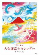 2019年 大金運富士カレンダー