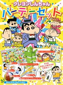 クレヨンしんちゃんパーティーセット ※この商品は2011年11月発売予定です。 ([バラエティ])