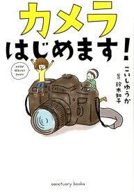 カメラはじめます! [ こいしゆうか ]