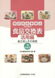糖尿病食事療法のための食品交換表(活用編)第2版 献立例とその実践 [ 日本糖尿病学会 ]