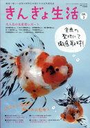 きんぎょ生活 No.3 2017年 04月号 [雑誌]