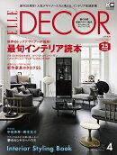 【予約】ELLE DECOR (エル・デコ) 2017年 04月号