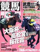 競馬最強の法則 2017年 04月号 [雑誌]