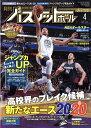月刊 バスケットボール 2017年 04月号 [雑誌]