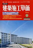 建築施工単価 2017年 04月号 [雑誌]
