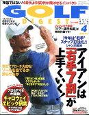 GOLF DIGEST (ゴルフダイジェスト) 2017年 04月号 [雑誌]
