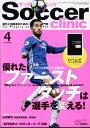 Soccer clinic (サッカークリニック) 2017年 04月号 [雑誌]