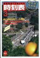 時刻表 復刻版 1987年3月号 2017年 04月号 [雑誌]