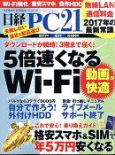 日経 PC 21 (ピーシーニジュウイチ) 2017年 04月号 [雑誌]