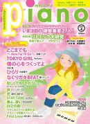 ヒット曲がすぐ弾ける! ピアノ楽譜付き充実マガジン 月刊ピアノ 2017年4月号