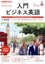 NHK ラジオ 入門ビジネス英語 2017年 04月号 [雑誌]