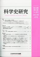科学史研究 2017年 04月号 [雑誌]