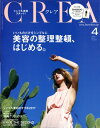 CREA (クレア) 2017年 04月号 [雑誌]