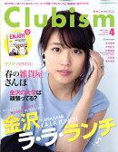 Clubism (クラビズム) 2017年 04月号 [雑誌]