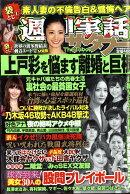 ザ・タブー 2017年 4/3号 [雑誌]