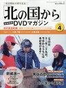 「北の国から」全話収録 DVDマガジン 2017年 4/25号 [雑誌]