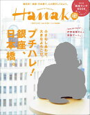 Hanako (ハナコ) 2017年 4/13号 [雑誌]