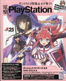 電撃PlayStation (プレイステーション) 2017年 4/27号 [雑誌]