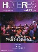 週刊 HOTERES (ホテレス) 2017年 4/21号 [雑誌]