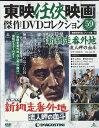 隔週刊 東映任侠映画傑作DVDコレクション 2017年 4/25号 [雑誌]