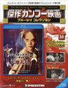 隔週刊 傑作カンフー映画 ブルーレイ コレクション 2017年 4/25号 [雑誌]