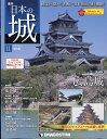 週刊 日本の城 改訂版 2017年 4/11号 [雑誌]
