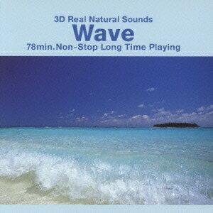 3Dリアル自然音「波の音」 [ (BGM) ]