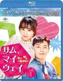 サム・マイウェイ 恋の一発逆転 BOX1 <コンプリート・シンプルBlu-ray BOX>【Blu-ray】