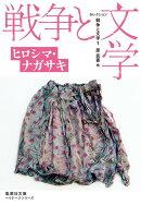 セレクション戦争と文学1 ヒロシマ・ナガサキ
