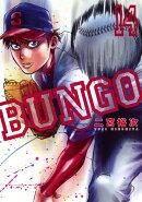 BUNGO─ブンゴ─ 14