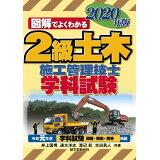 図解でよくわかる2級土木施工管理技士学科試験(2020年版)