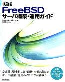 実践FreeBSDサーバ構築・運用ガイド