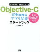 ズバわかり!プログラミングObjective-C iPhoneアプリ開発スタート