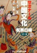 ゼミナール中国文化(祝祭日編)