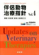 伴侶動物治療指針(vol.4)