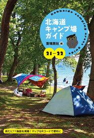 21-22 北海道キャンプ場ガイド [ 亜璃西社 ]