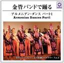 金管バンドで踊るアルメニアン・ダンス パート1 金管バンドコンクール自由曲ライブラリー Vol.3 [ 浜松ブラスバン…