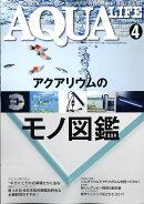 月刊 AQUA LIFE (アクアライフ) 2017年 04月号 [雑誌]